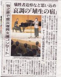 20110529makinohara